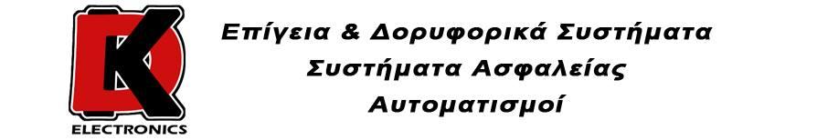 DK Electronics Logo